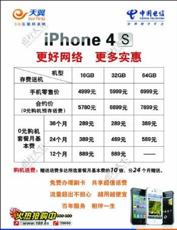 电信版iphone4s海报图片