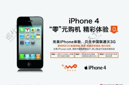 iphone4最新横版海报图片