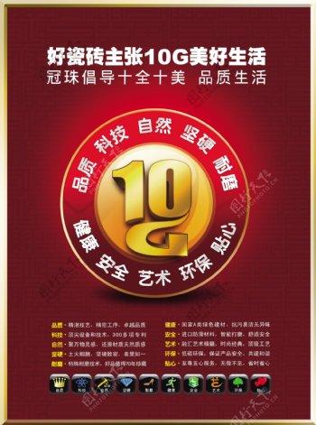 冠珠陶瓷10G海报图片
