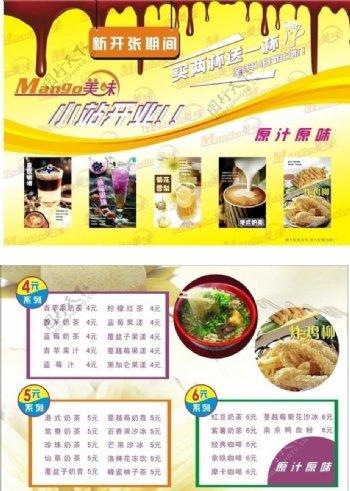 奶茶宣传单彩页图片