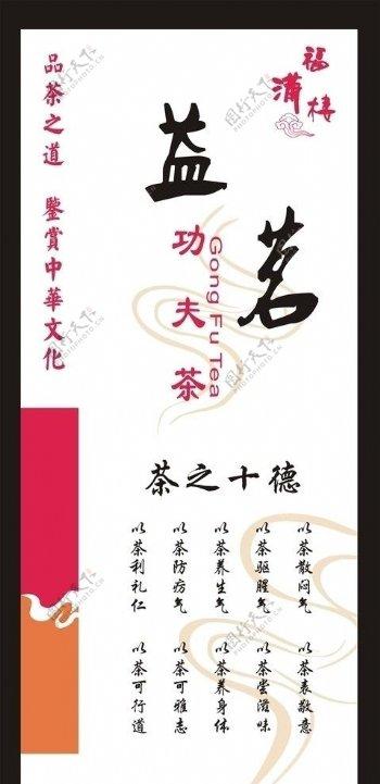 功夫茶宣传海报图片