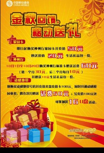 海报设计移动店庆周年庆矢量图库图片