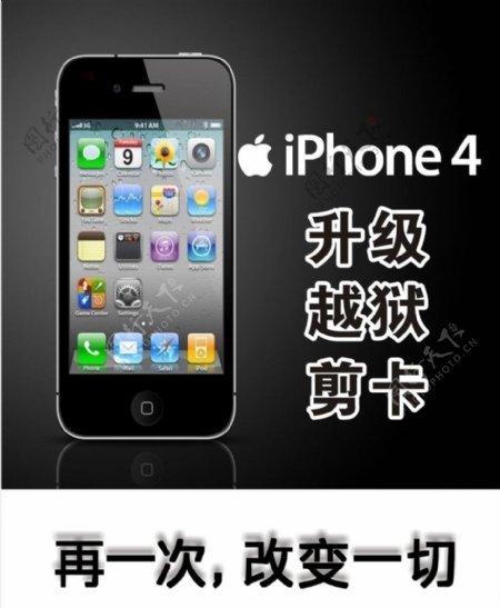 iphone4升级越狱剪卡图片