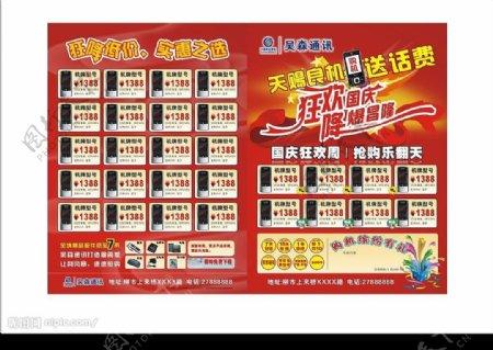 国庆手机店宣传单样版图片