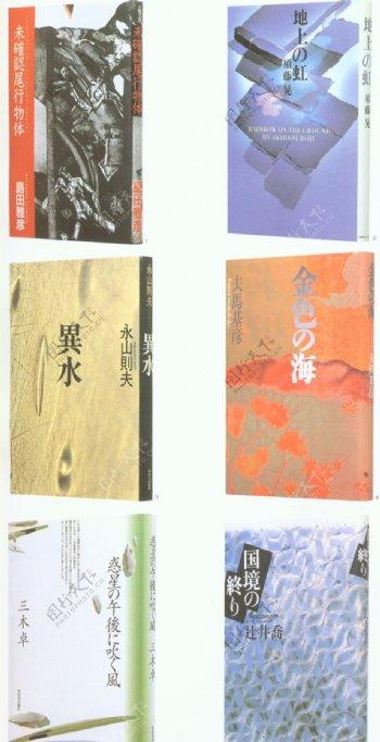 国际书籍装帧设计0089