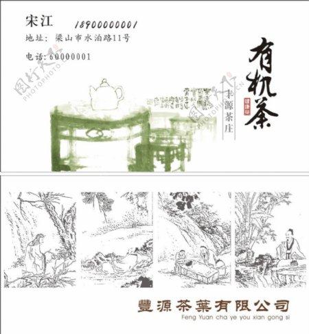 茶叶茶业名片