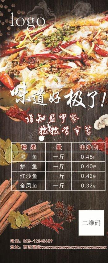 酸菜鱼展架
