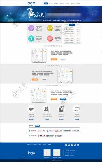 互联网金融网站首页中文模板