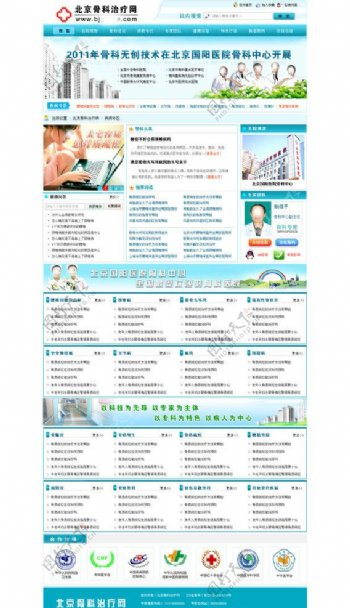 医院网站中文模板