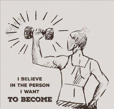 手绘健身健美减肥海报