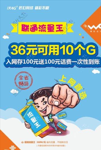 中国联通流量王36元10G