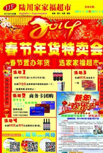 春节年货春节版头