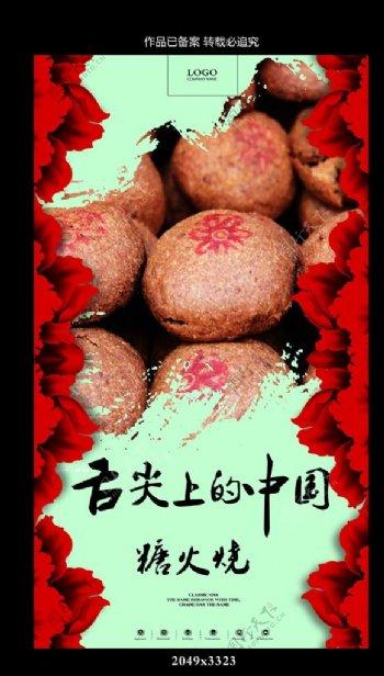 北京美食糖火烧