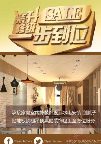 装修装饰公司宣传海报模版设计