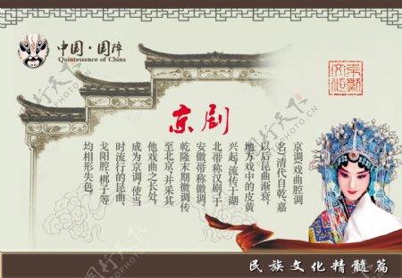 中华国粹京剧