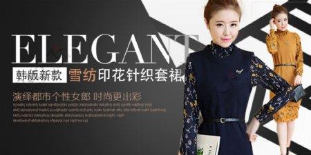 韩版雪纺印花针织连衣裙套装海报