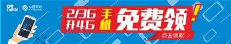 4G手机banner
