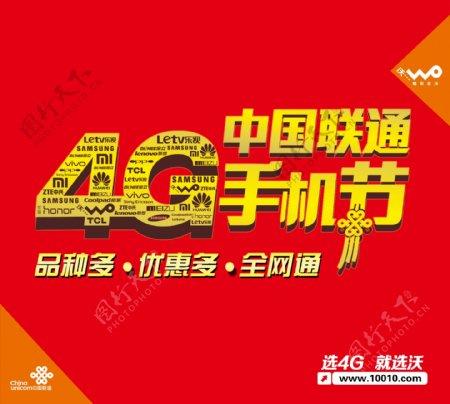 中国联通4G手机节