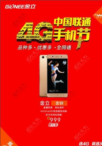 中国联通4G手机节金立金钢