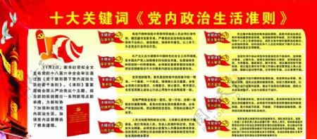 十大关键词党内政治生活准则