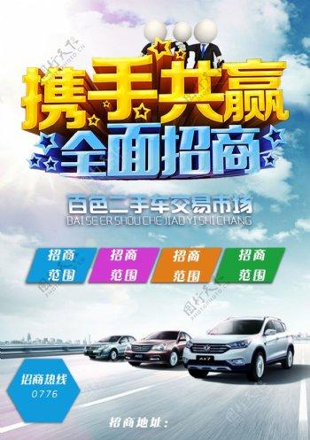 汽车招商广告传单图片