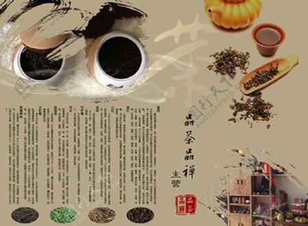 复古茶文化品茶宣传彩页设计模板
