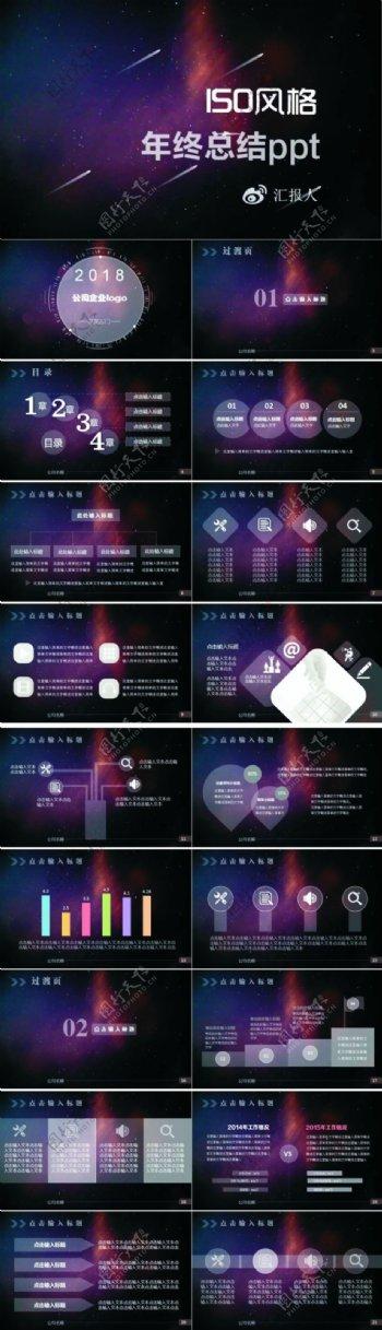 ISO风格商务总结计划ppt