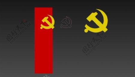 党徽和党徽版头