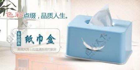 纸巾盒纸巾盒淘宝
