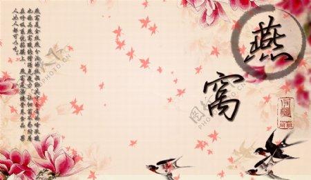 中国风燕窝包装设计