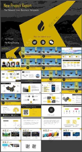 带背景音乐的高大上商务项目图文汇总汇报PPT模板