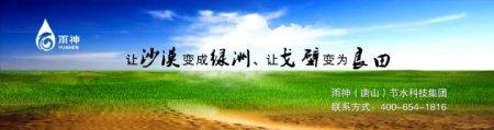 展板展架沙漠良田灌溉广告农业