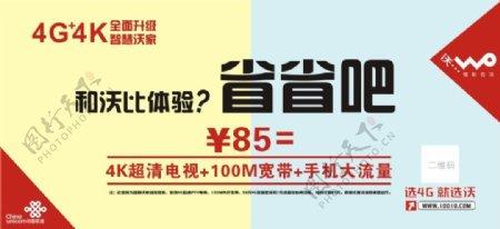 联通4G宣传广告海报