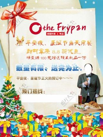 平安夜圣诞节餐厅传单