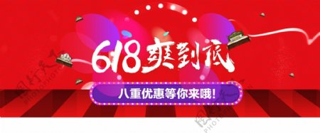 节日海报banner淘宝电商618