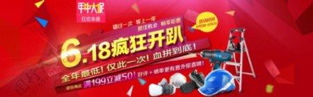 淘宝618节日促销活动模板海报