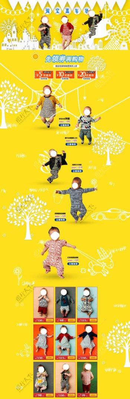 儿童服淘宝电商主页儿童节