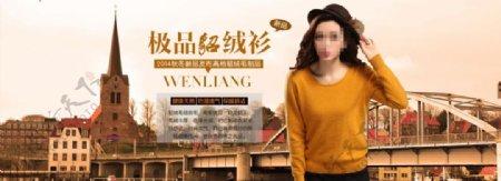极品绒衫促销展示海报