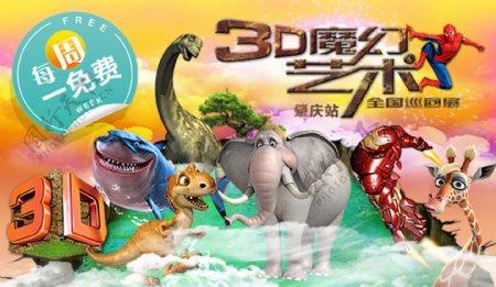 3D画展APP宣传