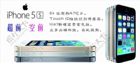 iphone5苹果手机灯箱图片