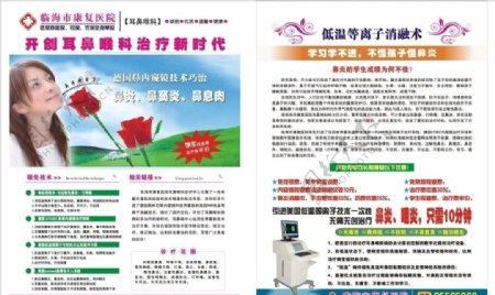 耳鼻喉科医疗广告传单