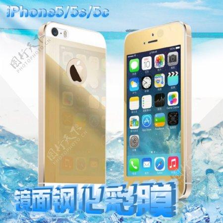 iphone5镜面彩膜图片