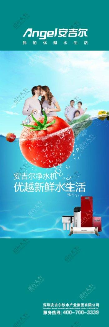 净水器促销展示海报