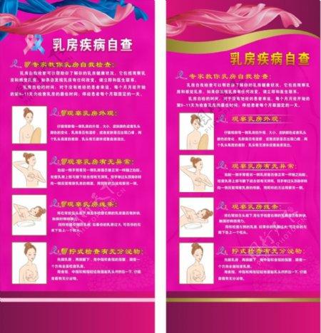 两癌乳房自检展架