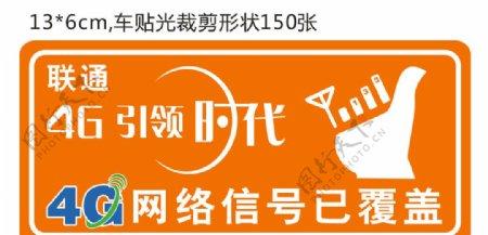 中国联通4G引领时代宣传