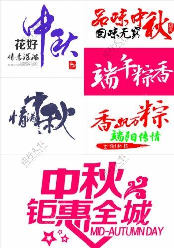 中秋节端午节书法字体海报