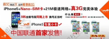 iPhone5促销宣传