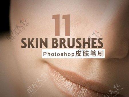 Photoshop皮肤肤质笔刷abr