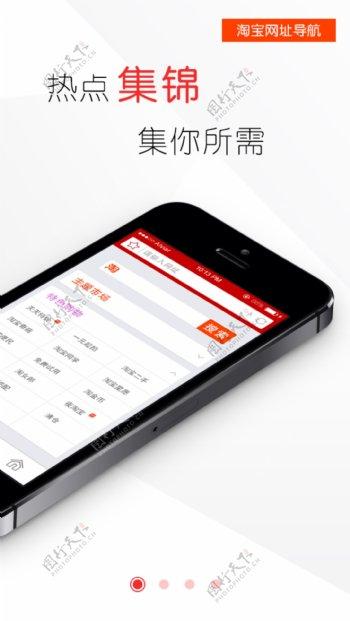 APP引导图iPhone5尺寸设计
