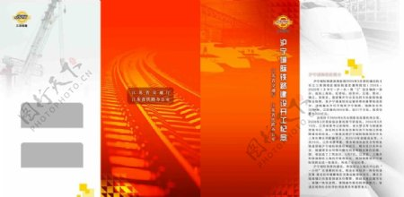 铁路建设开工纪念